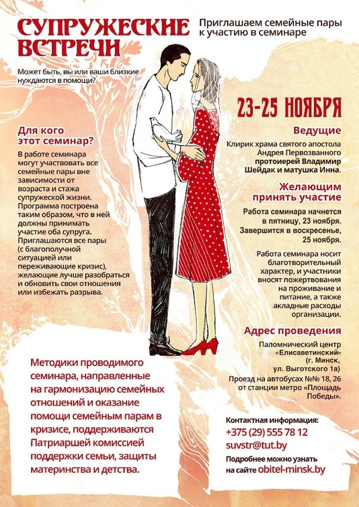 sostoitsya-ocherednoj-seminar-dlya-semejnyx-par2.j...