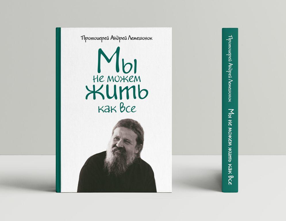 novaya-kniga-otca-andreya-lemeshonka-11-min.jpg