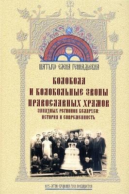 Lektsiya_Istoriya_kolokolov_belorusskih_hramov_pro...