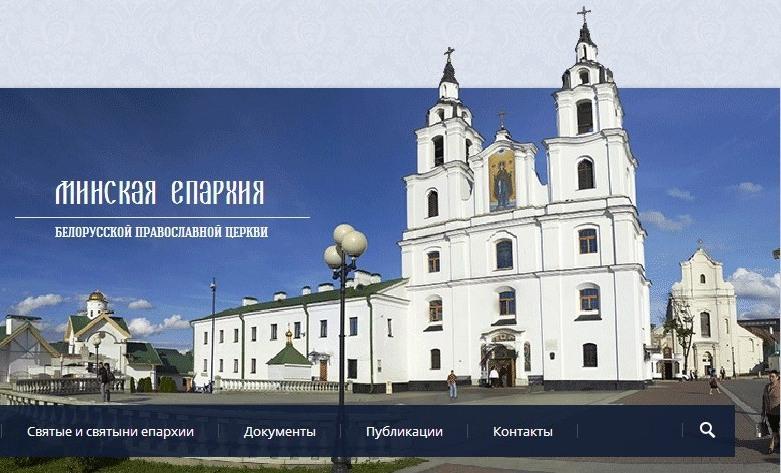 официальный сайт минского райисполкома