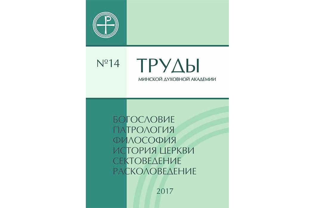 oblozhka_trudy_MinDa_2017.jpg