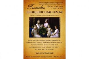 Выставка из Могилева «Венценосная семья. Путь любви» открылась в Рязани