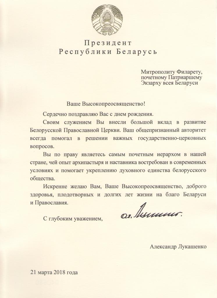 Официальные поздравления с днем рождения от главы администрации 885