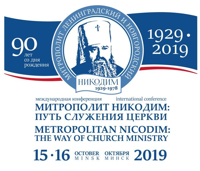 mNicodimRotov_Conf.jpg